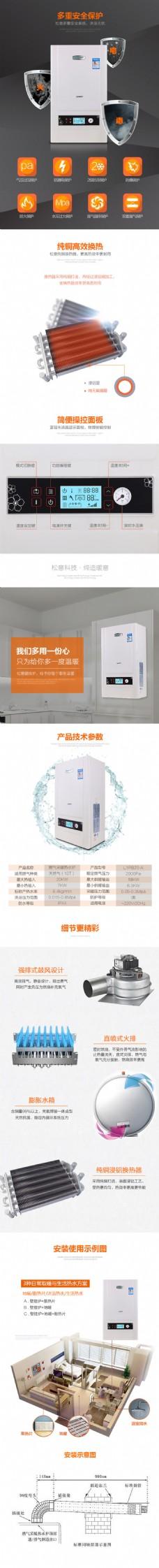 淘宝天猫壁挂炉热水器电器家电描述详情页