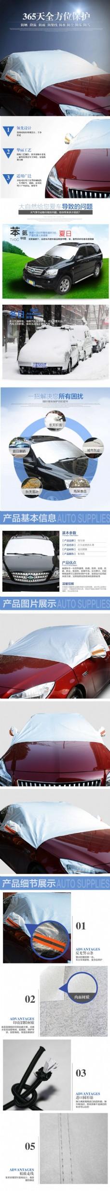 汽车用品详情页ideapie (15)