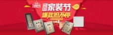 淘宝春季家装节全屏促销海报PSD素材