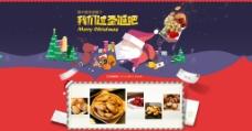 淘宝圣诞美食产品促销