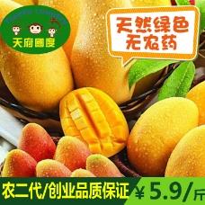 水果芒果宝贝详情页