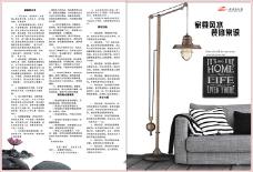 家居风水杂志