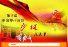 少林艺术节