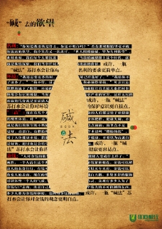 碱法苏打水海报_苏打图片免费下载,苏打设计素材大全,苏打模板下载,苏打图库-图 ...