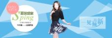 夏季上新淘宝天猫轮播首页海报清新蓝色高清