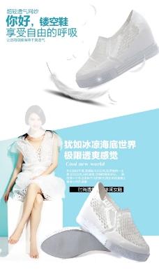 透气网纱女鞋单鞋内增高