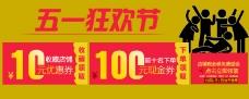 51劳动节狂欢淘宝优惠券海报图