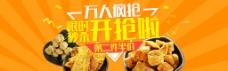 天猫食品店首页海报