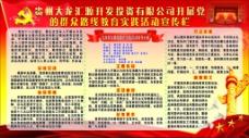 党的群众路线教育实践活动宣传栏