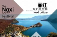 丽江旅游画册封面设计