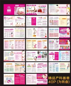 妇产科画册 产科手册图片
