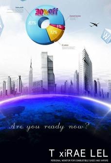 城市金融海报