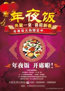 喜迎新春年夜饭海报PSD免费下载