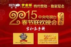 2015春节联欢晚会