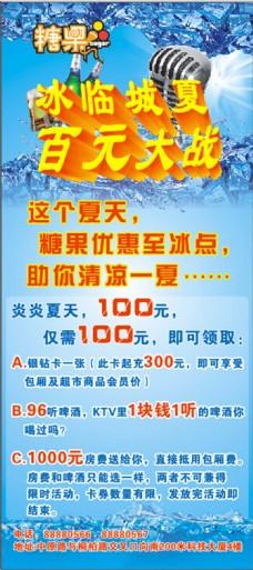 KTV夏季优惠活动海报