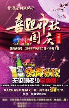 中秋国庆双节烧烤活动手机朋友圈转发海报