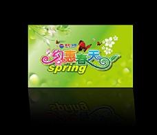 春天吊旗 春天海报