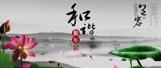 中国风和谐猴年展板