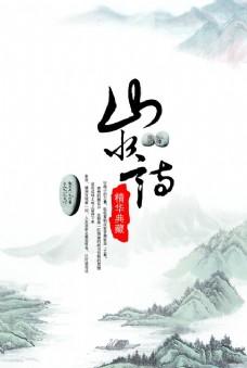 中国风古典大气水墨风格海报