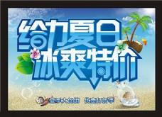 给力夏日宣传海报