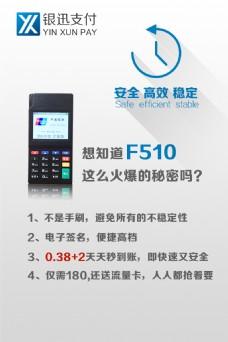 F510宣传图