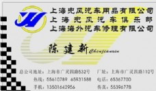 汽车运输类 名片模板 CDR_5133