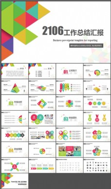 彩色拼接三角形通用PPT模板