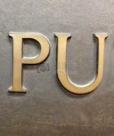 金光闪闪的字母
