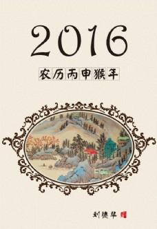 2016中国风挂历
