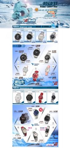 手表店铺装修