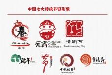 中国七大传统节日