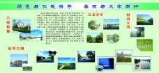 社区展板图片