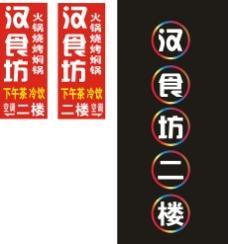汉食坊 竖式招牌图片