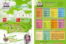 101台湾奶茶图片