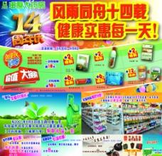 丰原大药房十四周年店庆海报图片