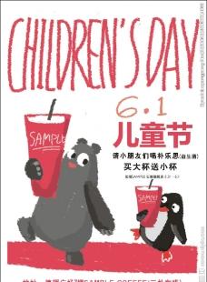 61儿童节传单海报图片