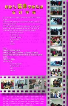 粉红教育展板图片