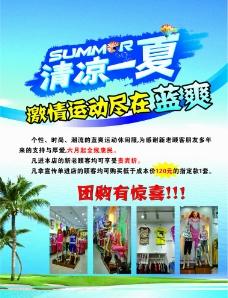 服装宣传单  清凉一夏图片