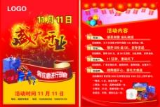 盛大开业 双11 宣传单 海报 喜庆
