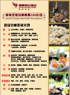 美食单页图片