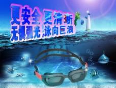 泳镜海报设计 含PSD