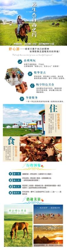 内蒙古旅游详情页
