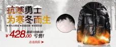 冬季抗寒男装促销PSD海报