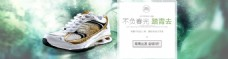 淘宝运动鞋促销PSD素材