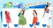 淘宝暑期女装活动促销海报