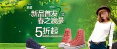 春季女装女鞋淘宝天猫海报
