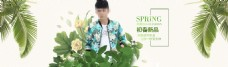 春季服装促销PSD海报