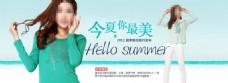 夏季女装促销PSD海报