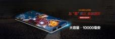 天猫淘宝3C电子超薄移动电源充电宝海报