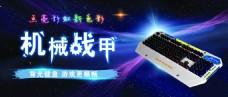 天猫淘宝游戏键盘全屏促销海报